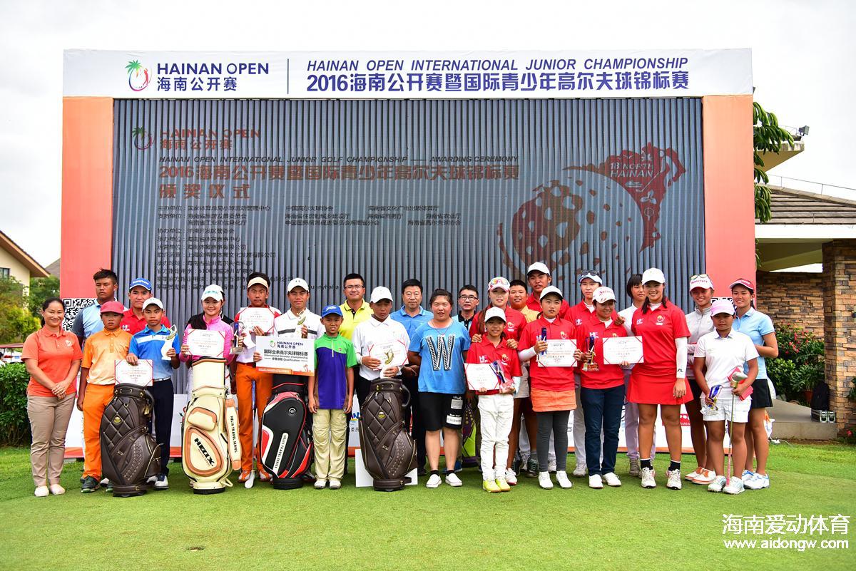 2016海南公开赛暨国际青少年高尔夫锦标赛圆满收官   海南选手李林强夺B组冠军