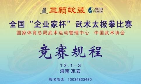 """2016年全国""""企业家杯""""武术太极拳比赛将于12月在海南定安举行"""