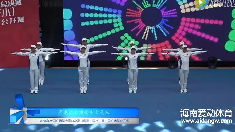 【广场舞】黑龙江省鸡西市大美队