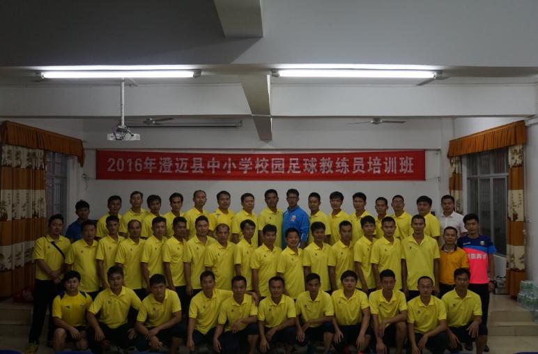 2016年澄迈县校园足球教练员和足球二级裁判员培训班圆满结束