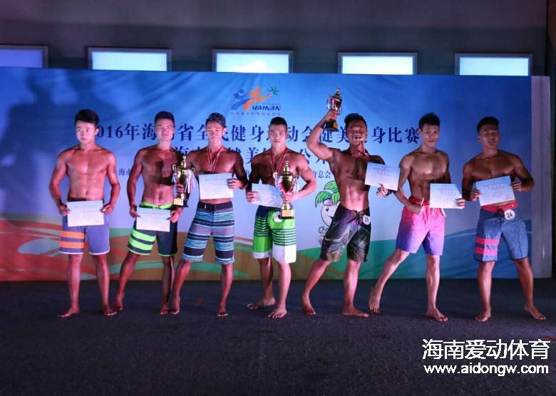 2016年海南省全民健身运动会健美健身比赛圆满落幕