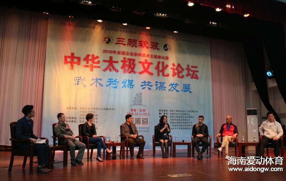 2016年中华太极文化论坛举行 武术名家论剑海南定安