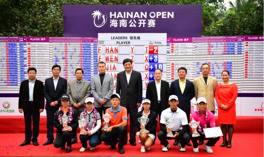 2016海南公开赛暨国际业余高尔夫球锦标赛完满落幕 韩雨廷时隔1年再捧杯