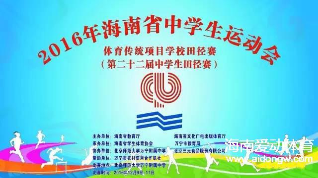 2016年海南省中学生运动会田径赛今日在北师大万宁附中开幕