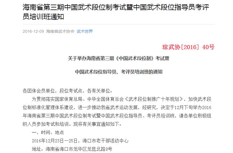 海南省第三期《中国武术段位制》考试暨中国武术段位指导员、考评员培训班将于12月23日开班  报名火热进行中