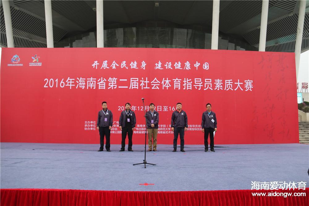 2016年海南省第二届社会体育指导员素质大赛海口开赛   120余人同台竞技