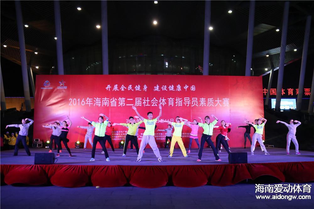 2016年海南省第二届社会体育指导员素质大赛