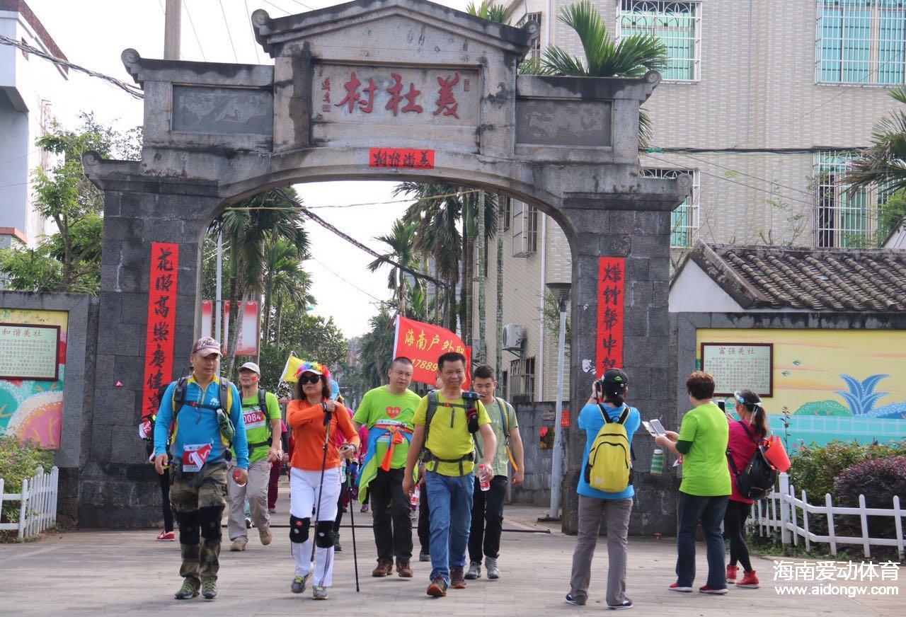 2016年海南省户外徒步健身大会在火山口地质公园成功举行