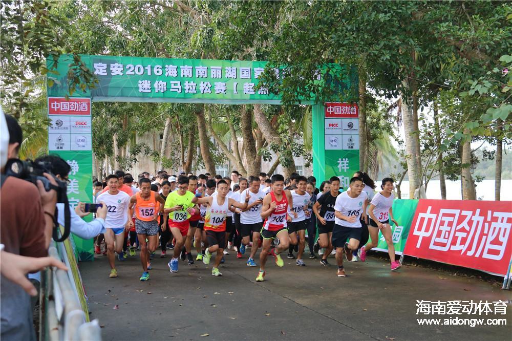 """2016海南南丽湖国家湿地公园迷你马拉松赛圣诞""""热辣""""开跑"""