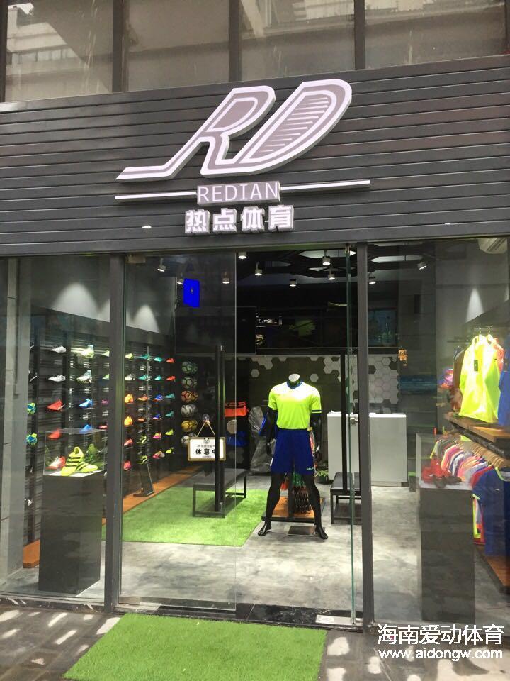 我们需要这样一个地方-热点体育足球装备店1月1日正式开业