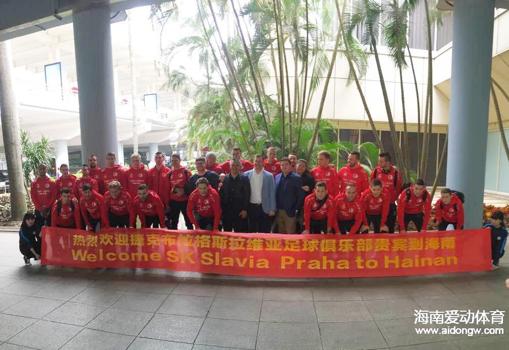 1月11日海南博盈足球队vs布拉格斯拉维亚足球队 球迷可免费看球|爱动体育现场直播