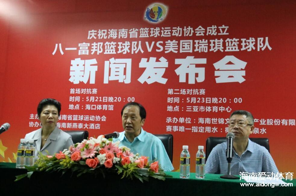 庆海南省篮球协会成立 中国八一队5月21日海口迎战美国瑞琪队