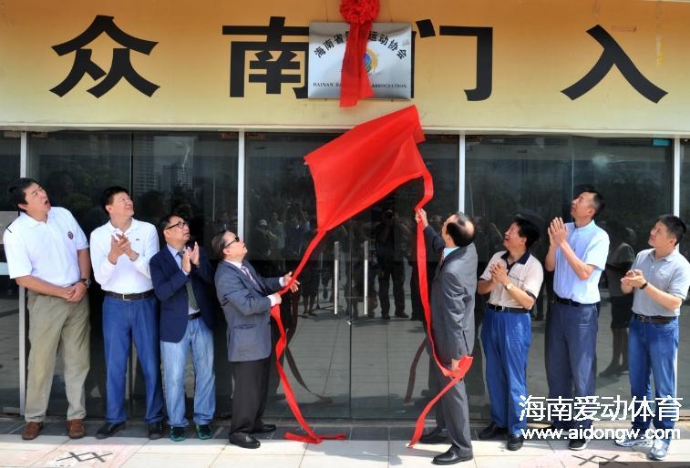 海南省篮球协会揭牌 国际篮联终身荣誉主席程万琦出席
