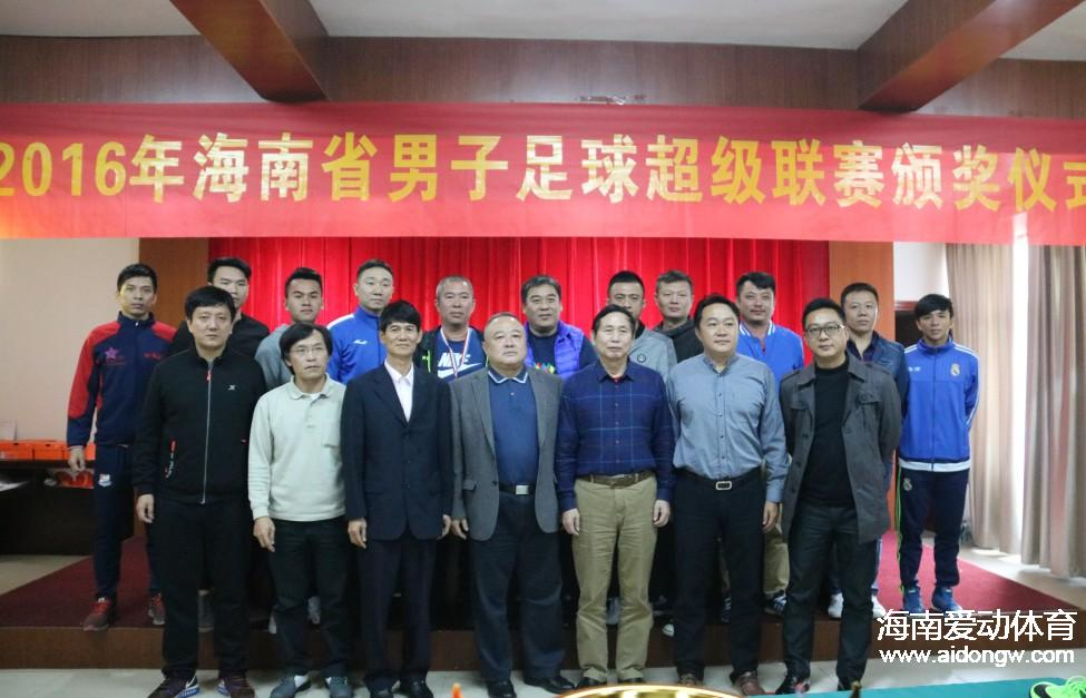 2016海南省男子足球超级联赛颁奖  海口红色战车成最大赢家