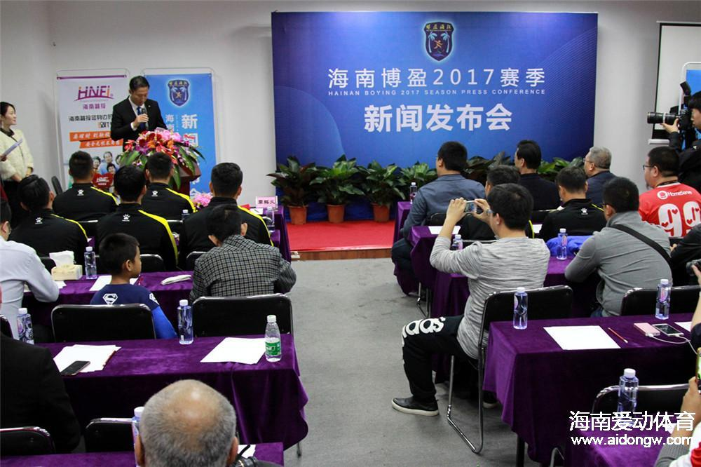"""""""新赛季 新征程""""海南博盈足球俱乐部2017赛季新闻发布会"""