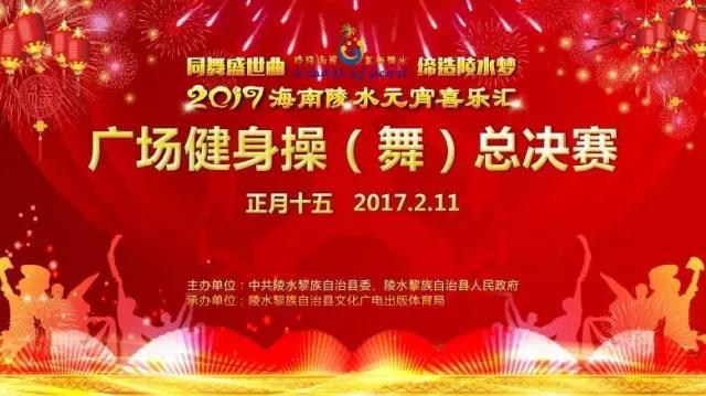 2017海南陵水元宵喜乐汇广场健身操(舞)总决赛2月11日踏响陵水新节拍