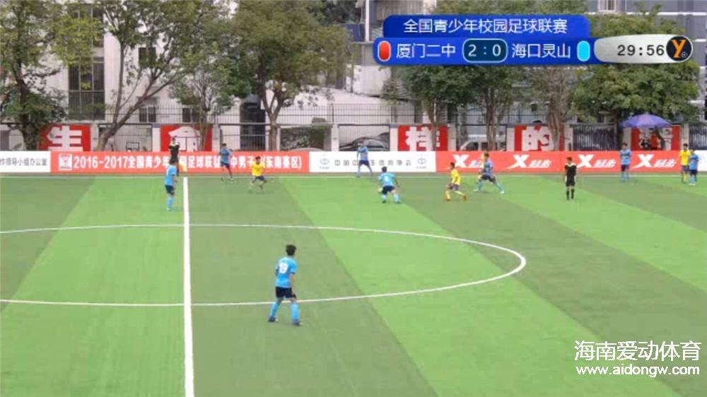 2017全国校园足球联赛高中组东南区落幕 灵山中学获得亚军