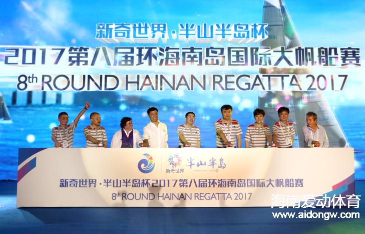 新奇世界·半山半岛杯2017第八届环海南岛国际大帆船赛开幕 高水平赛事促进三亚市体育休闲旅游发展