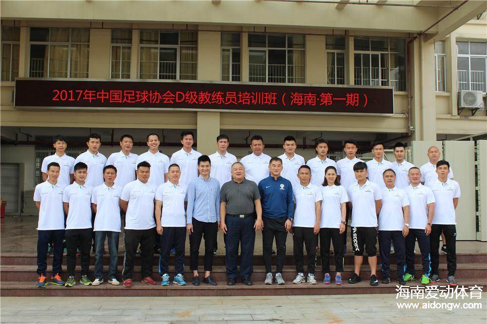 2017年中国足球协会D级教练员培训班(海南·第一期)