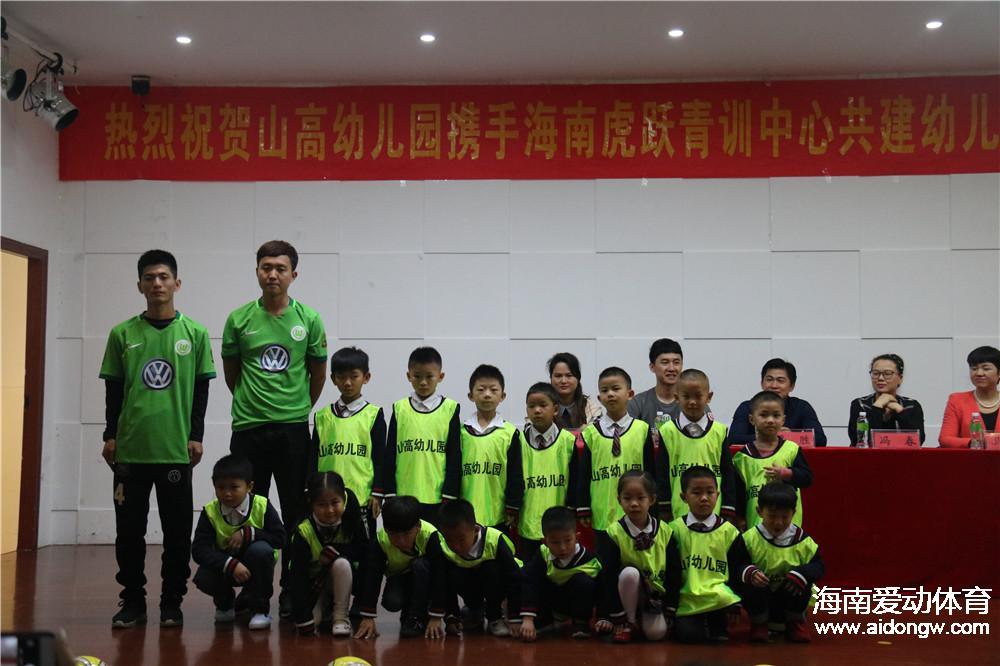 海南虎跃青训中心携手海口山高幼儿园共建幼儿足球示范基地 课程融足球游戏情感教育
