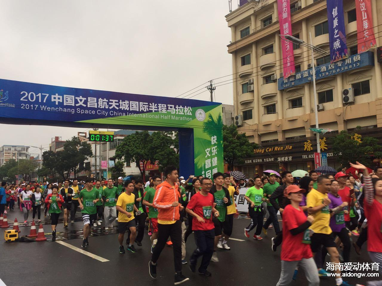 2017中国文昌航天城国际半程马拉松落幕 万人乐享侨乡魅力