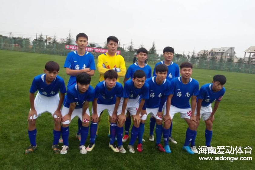 出征!海南U18男足参加第十三届全运会足球预赛争夺 首战广东队