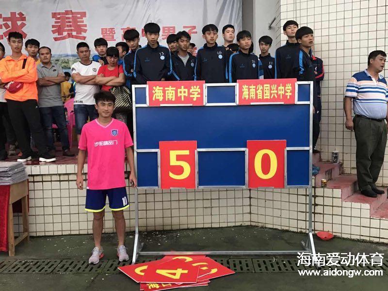 海南中学5:0国兴中学夺得2017海南省中学生足球赛冠军 第九次捧杯