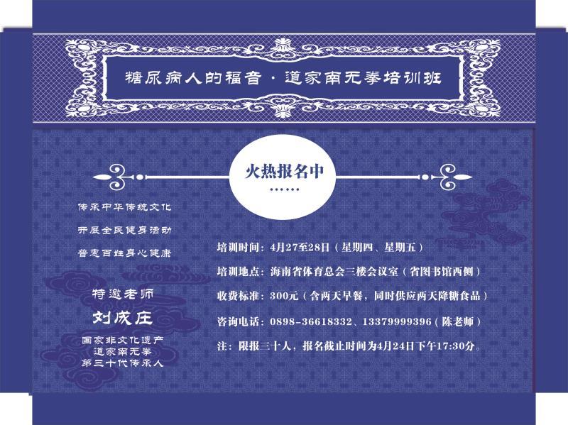道家南无拳培训班将于4月底在海南开班 第三十代传承人刘成庄任教
