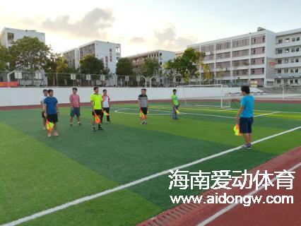 18名裁判员参与陵水县第三届青年足球赛裁判员培训 课程设理论+实践
