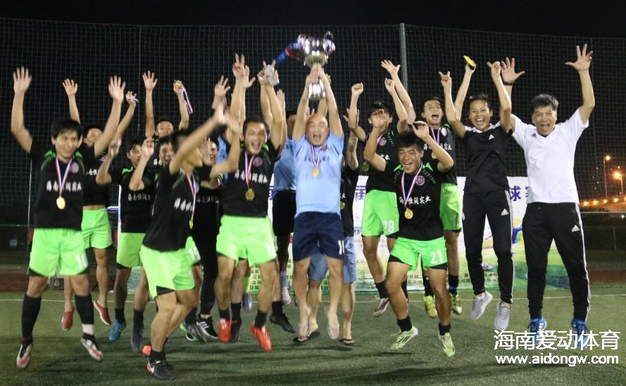 海南省第三届七人制草根足球赛落幕 三年坚持造浓郁氛围赛事品牌初显