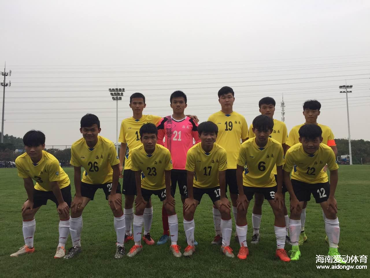 全运会男足U18预赛:海南队1:3负香港队 四战尽墨无缘晋级