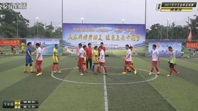 2017万宁工会杯足球赛 驰能队3:3平星之队