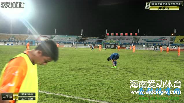 2017海南省青足赛市县组 银风科技 vs 东方百源