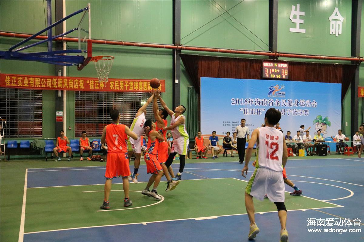 2017年海南省全民健身运动会农民男子篮球赛5月17日儋州鸣哨