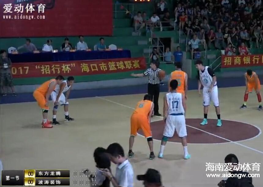 """2017""""招行杯""""海口市篮球联赛 东方龙腾 vs 波涛装饰"""