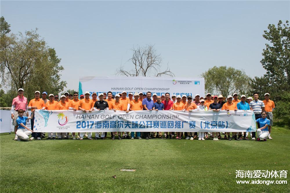 海南高尔夫公开赛巡回推广赛(北京战)开杆 征服京城最快果岭