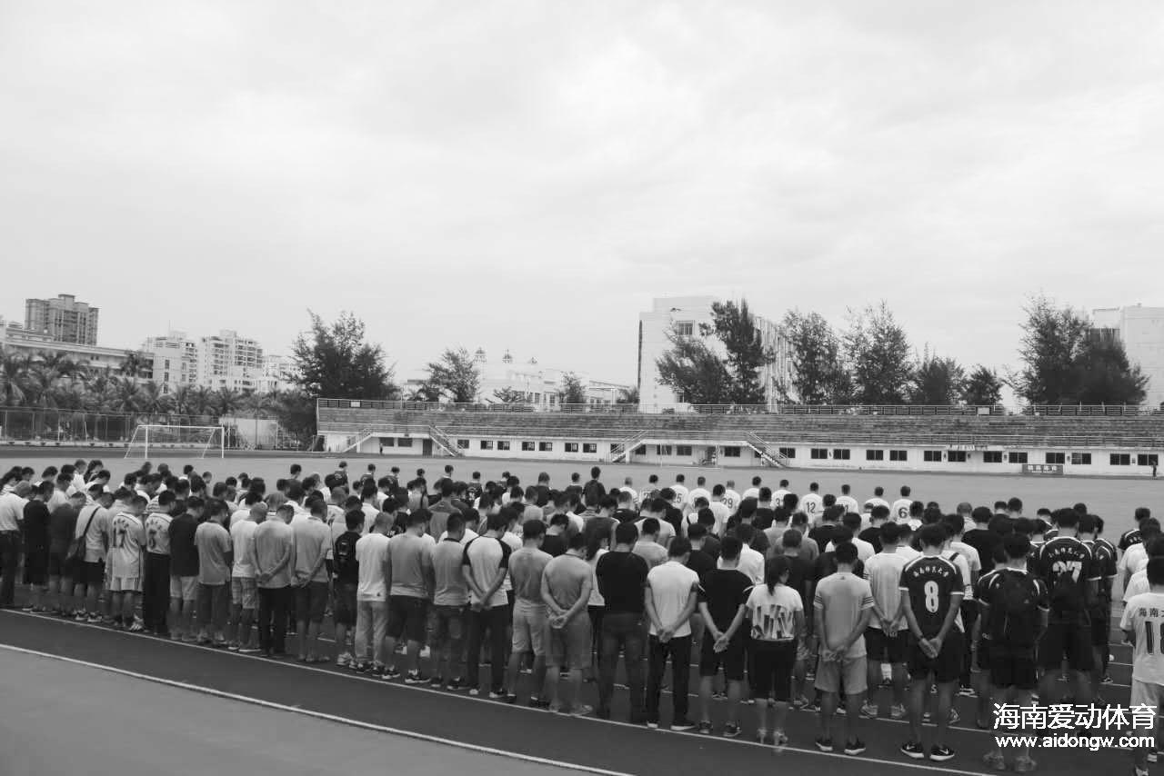 哀悼!海大足球教练李杰哀悼仪式在海大举行 海南足球永远记得您!