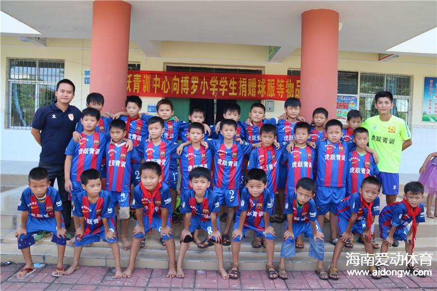 海南虎跃青训中心足球公益活动澄迈启动 助力农村小学普及足球