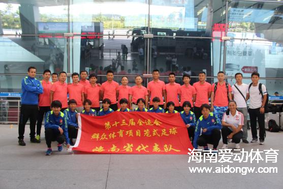 第十三届全国运动会笼式足球决赛开赛在即  海南男、女队明日赴津
