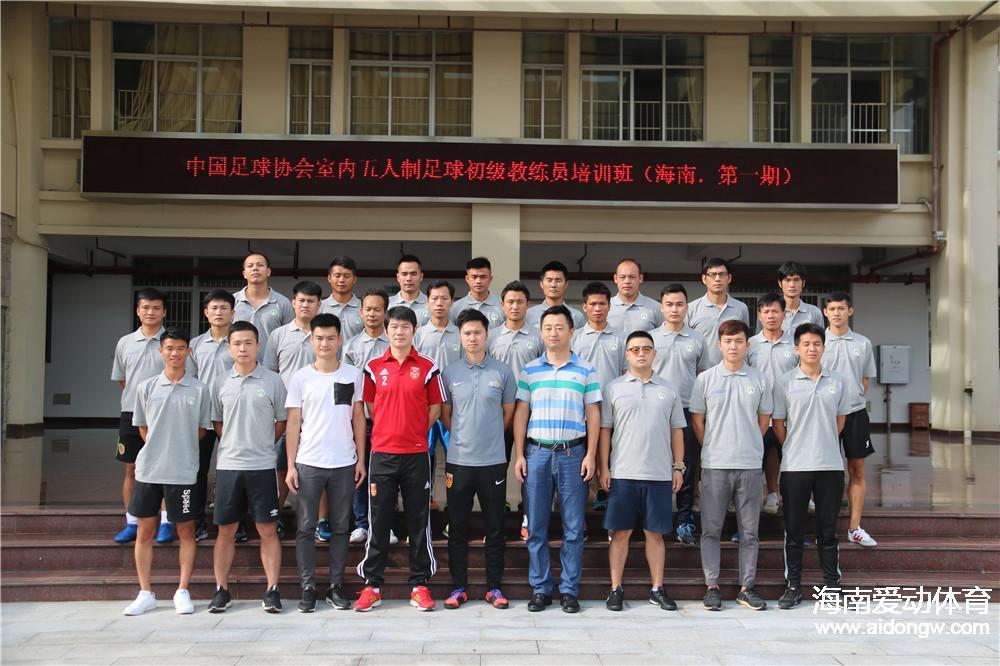 2017年中国足协室内五人制足球初级教练员培训班(海南·第一期)开班