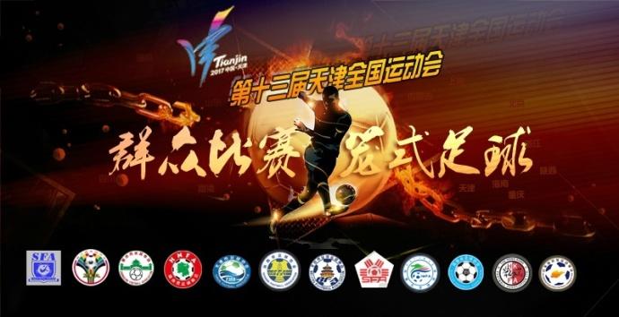 逆转取胜!海南女队4:2湖南女队夺得全运会笼式足球女足冠军