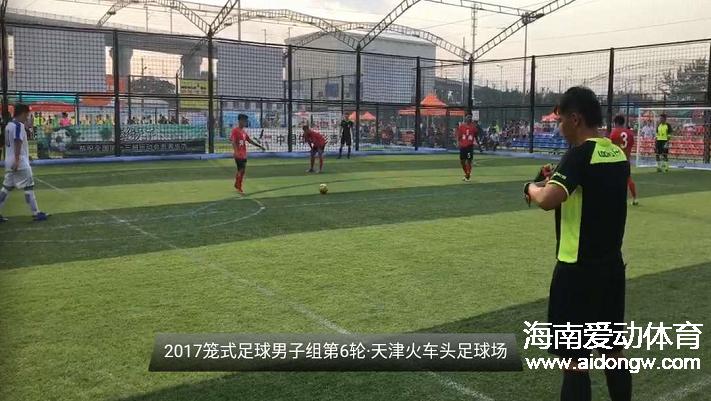 海南男队7:2胜山东队 获第十三届全运会群众比赛项目笼式足球第五名