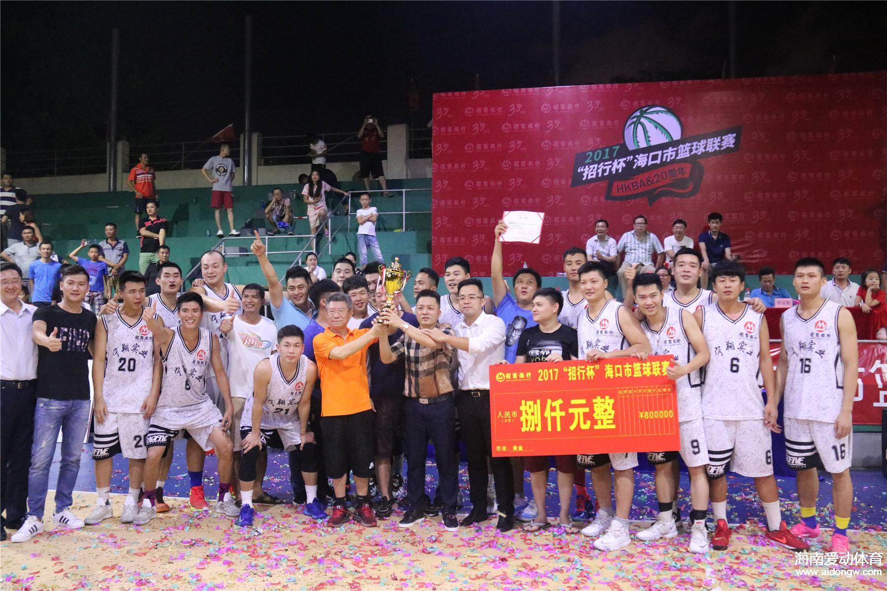 海口篮球联赛产生第十个冠军!宁翔新华首次捧杯