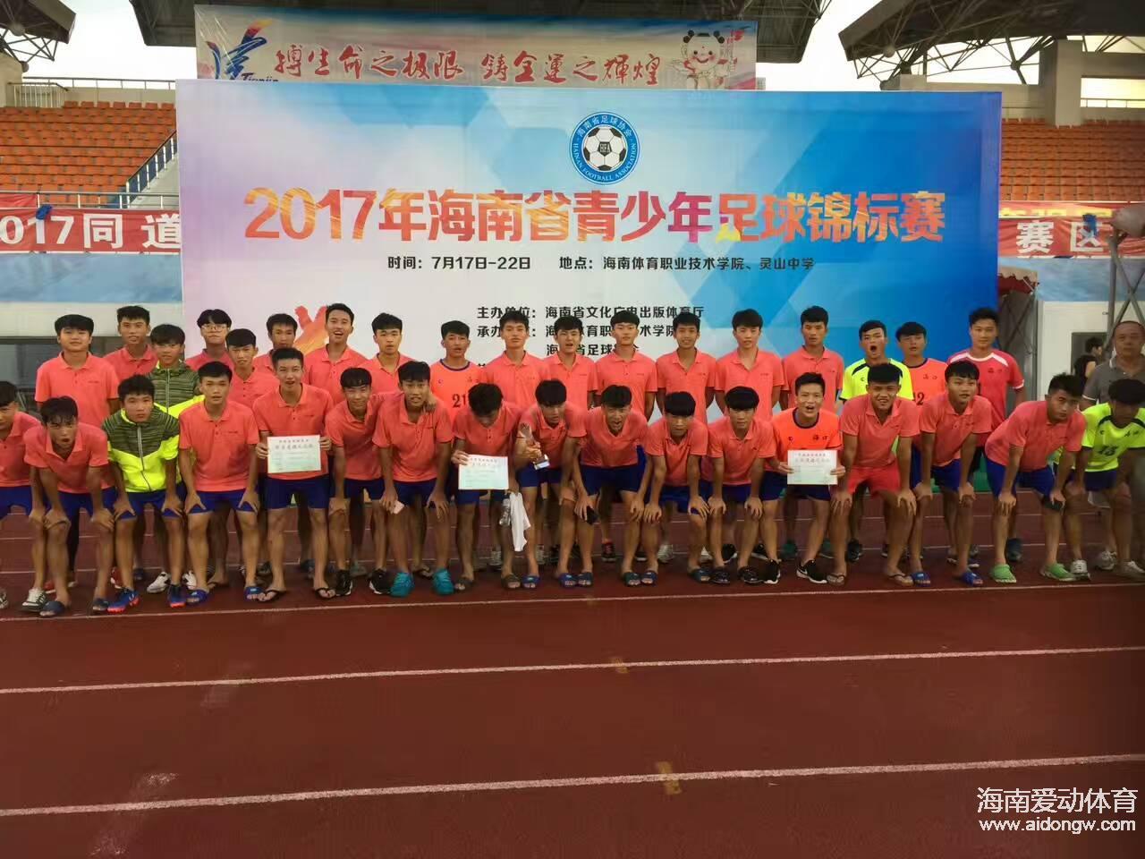2017年海南省青少年足球锦标赛落幕 海口一队夺冠