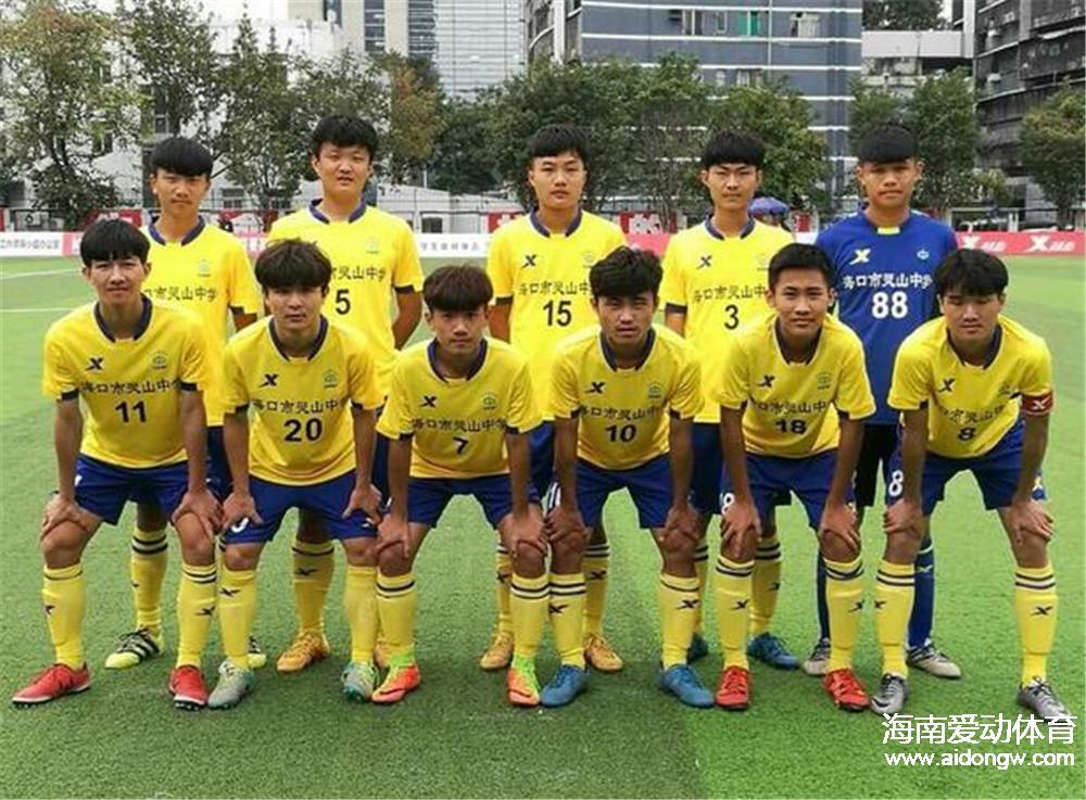 海口市灵山中学出征 全国青少年校园足球联赛高中男子组总决赛
