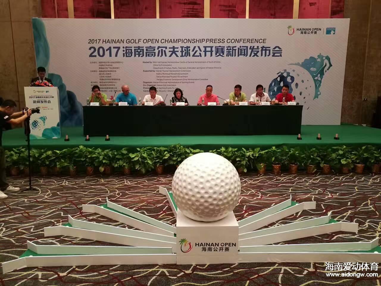 2017海南高尔夫球公开赛三亚正式启动 赛事服务、宣传提质升级