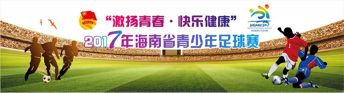 爱动体育明日16点直播2017海南省青足赛总决赛开幕式及揭幕战 | 附:最新赛程