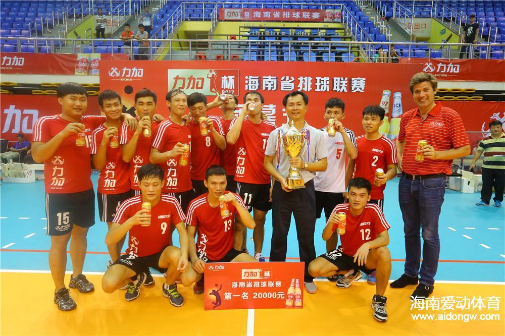 17 力加杯 海南省排球联赛落幕 海南师范大学夺冠