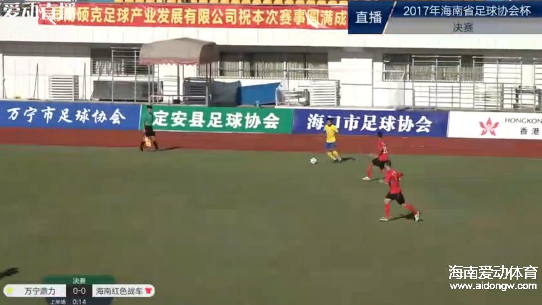 【视频】2017年海南省足球协会杯:万宁鼎力足球队VS海南红色战车