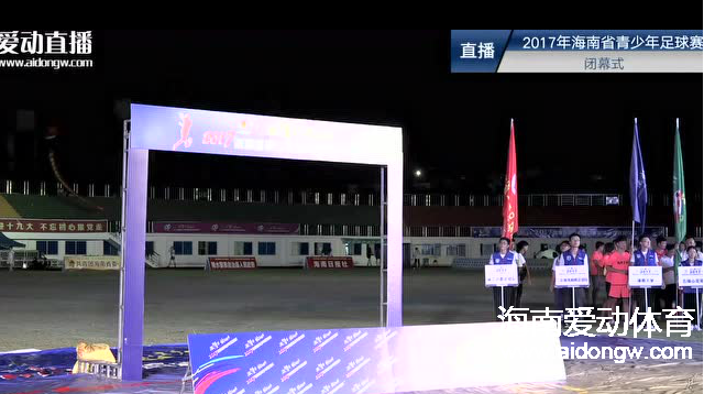 【视频】2017海南省青年男子足球赛闭幕式与颁奖仪式